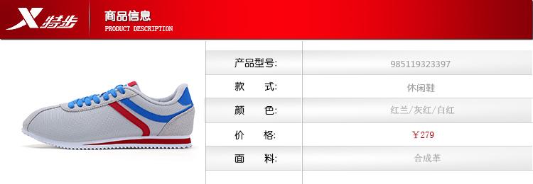 特步专柜同款 春秋男休闲鞋 简约舒适时尚百搭男运动鞋985119323397-