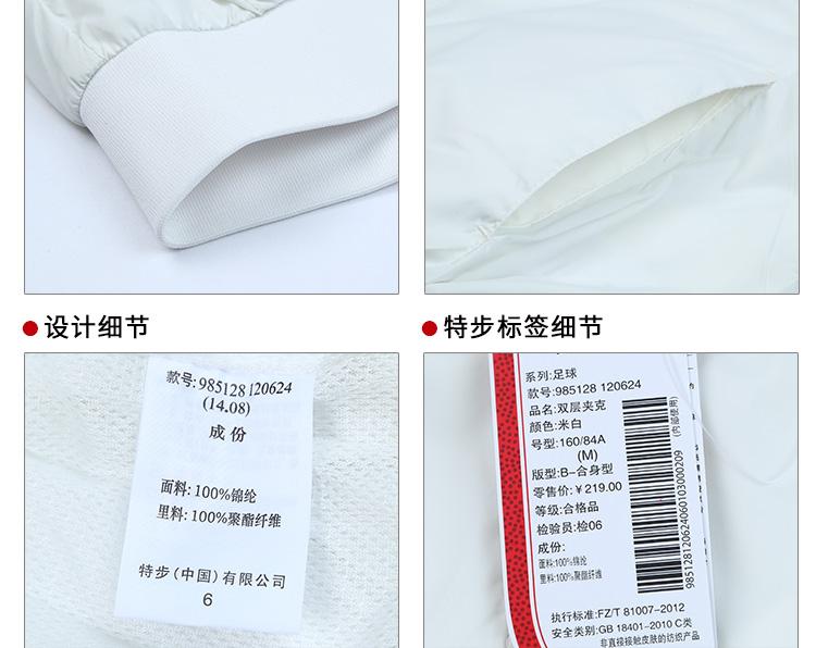 特步 专柜款 女子足球双层夹克外套985128120624-