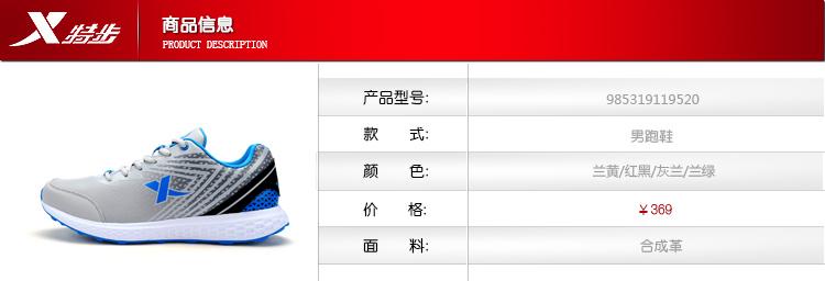 【特步官方商城】2015秋冬新款时尚男款运动鞋舒适休闲耐磨百搭跑步鞋 985319119520-