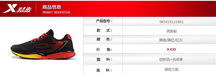 【特步官方商城】第18代风火鞋动力巢科技男跑鞋时尚百搭男子休闲旅游运动鞋985419115861-