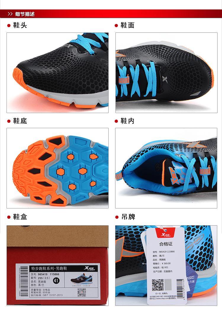 【特步官方商城】专柜同款时尚潮流男款跑步鞋舒适轻便百搭运动鞋舒适减震跑鞋985419115866-