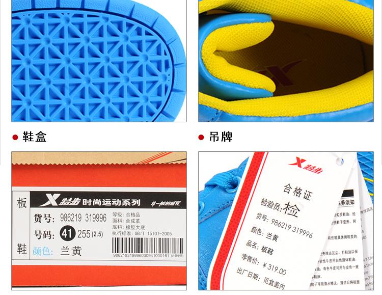 【Xtep特步官方商城】板鞋什么牌子好|板鞋品牌|板鞋搭配|986219319996-特步官方商城为特步(中国)直属网站,官方正品,品质一流。板鞋品牌哪家好?板鞋什么牌子好?板鞋搭配?请认准特步—非一般的感觉。