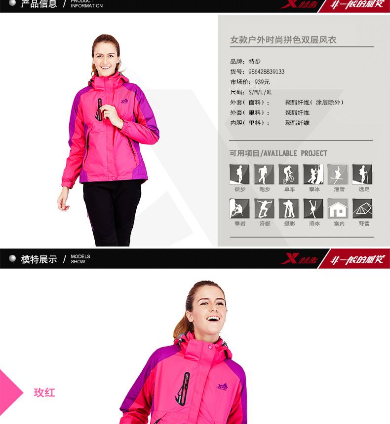 【特步官方商城】女运动服|户外运动服|新款运动服|986428839133-特步官方商城是特步(中国)电商直属网站,为广大用户提供正品特步女运动服,户外运动服,新款运动服。如对我们的女运动服,户外运动服,新款运动服有兴趣或者疑问,请咨询客服,我们将竭诚为您服务。