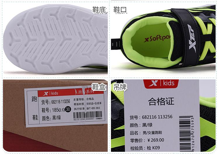 特步 专柜款 男女童跑鞋682116113256-