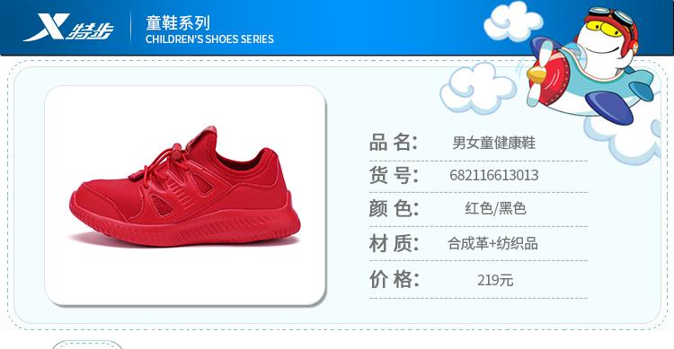 特步  男女童健康鞋 春季潮酷舒适鞋子682116613013-