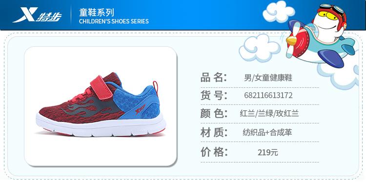特步  男女童健康鞋 舒适透气鞋子682116613172-