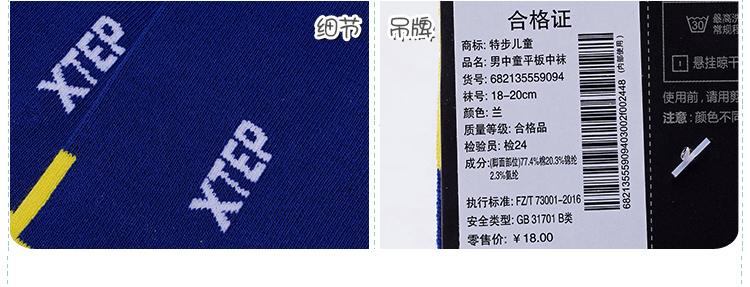 特步 男童中袜 舒适柔软平板中童袜682135559094-