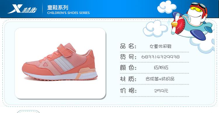 特步 女童秋季休闲鞋 17新款 潮流百搭 透气女童鞋683314329938-