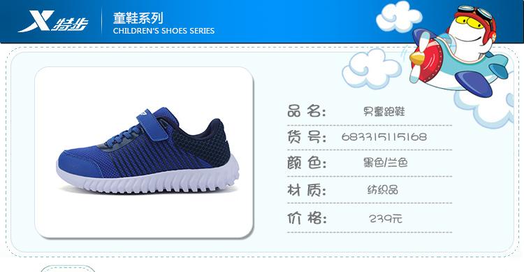 特步 男童跑鞋 时尚舒适儿童运动鞋683315115168-