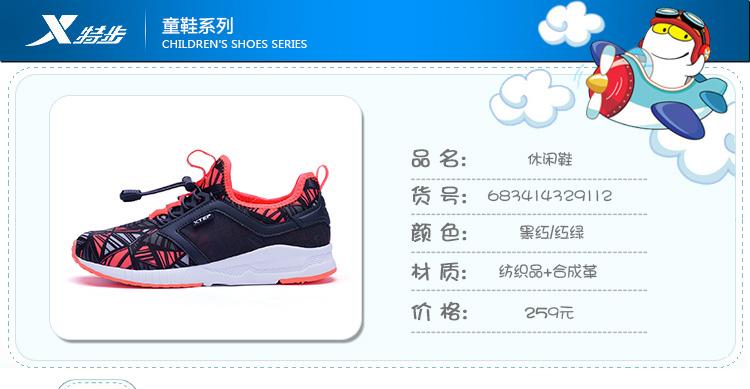 特步 专柜款 女童冬季休闲鞋 新品大童学生耐磨舒适休闲鞋683414329112-