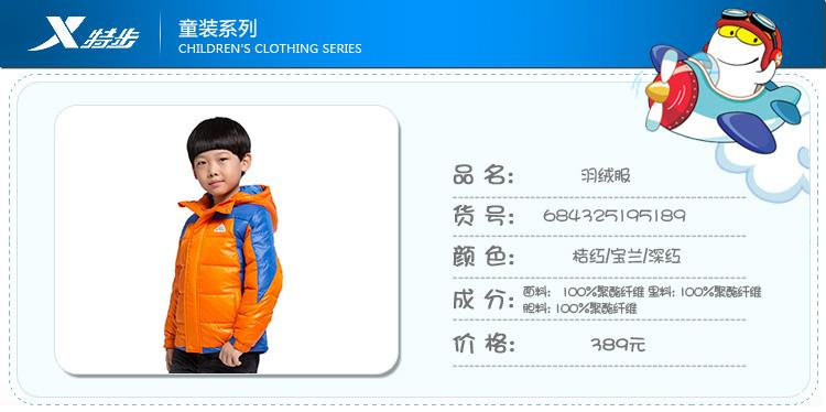 特步专柜同款 2016秋冬新款男童羽绒服 舒适百搭防风保暖男童外套684325195189-