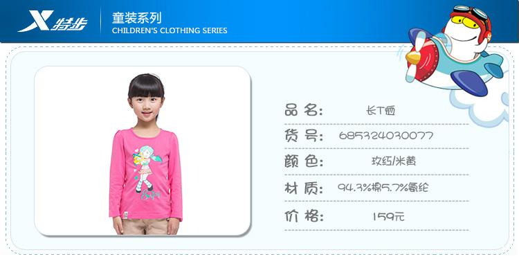 特步 专柜同款女童长袖T恤 可爱图案儿童上衣685324030077-