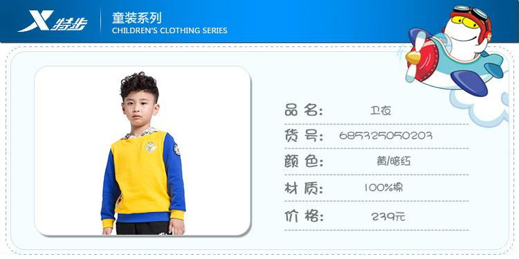 特步 专柜同款 男童卫衣 舒适休闲运动上衣685325050203-