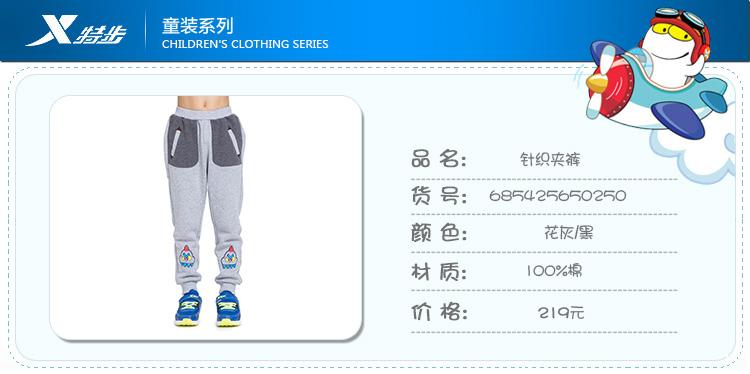 特步专柜同款 秋冬男童针织长裤 纯棉卡通耐看男童休闲裤685425650250-