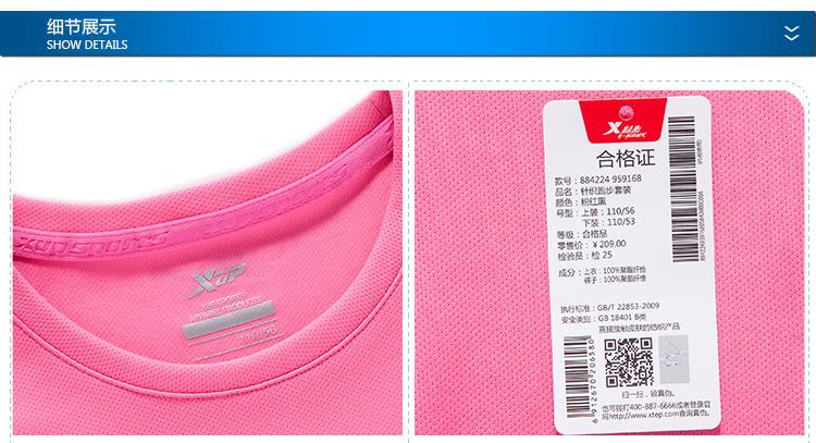 【特步官方商城】女童运动短袖套装2016新款舒适休闲运动套装短袖上衣运动短裤884224959168-