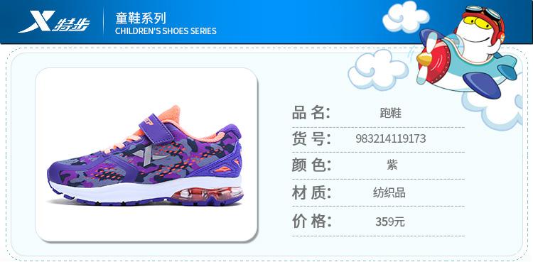 特步 童鞋17春夏款 时尚运动缓震女跑步鞋983214119173-