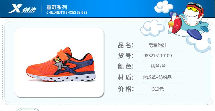 特步 男童夏季跑步鞋 17年新品大童运动缓震耐磨 大童跑鞋983215119109-