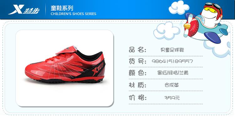 【特步官方商城】2016新品儿童室外足球鞋舒适减震抗冲击男童足球鞋986415189557-